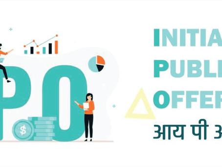 Initial Public Offering (IPO/आय पी ओ)