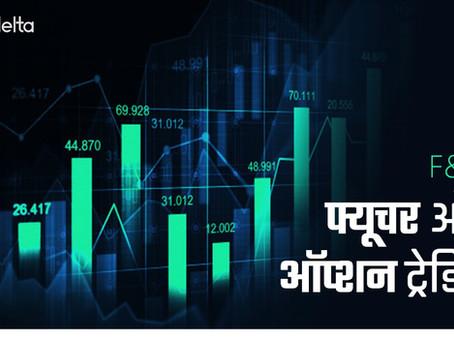 फ्यूचर और ऑप्शन ट्रेडिंग ( Future and options trading )