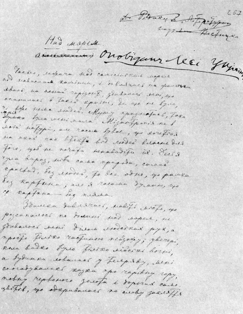 Над морем. Перша сторінка автографа, 1898р.
