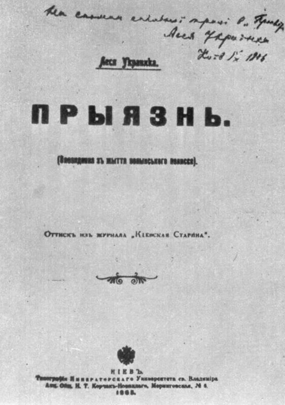 Приязнь, 1905 р.