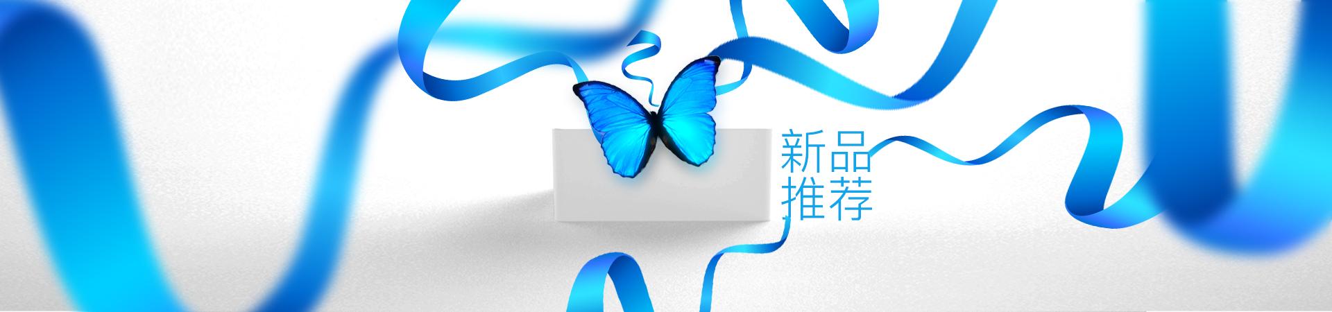 上新banner
