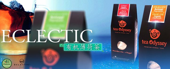 apps tea banner.jpg
