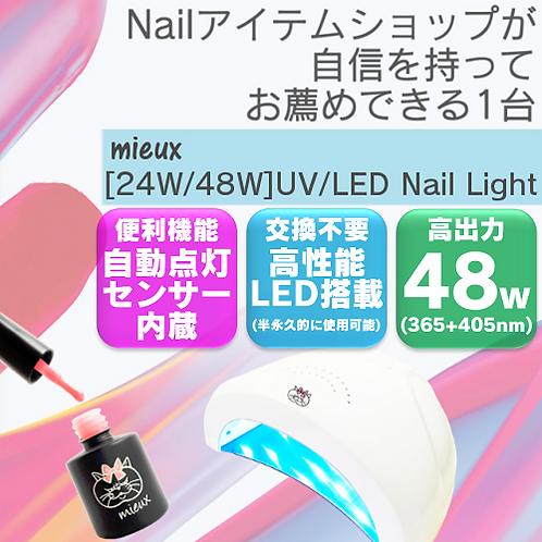 【48W】 UV/LED Hybrid Led Light