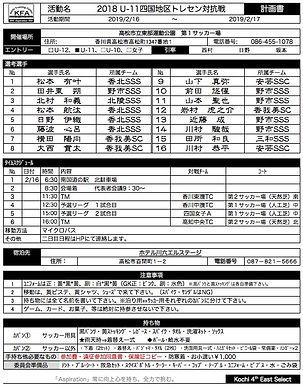 U-11四国.jpg