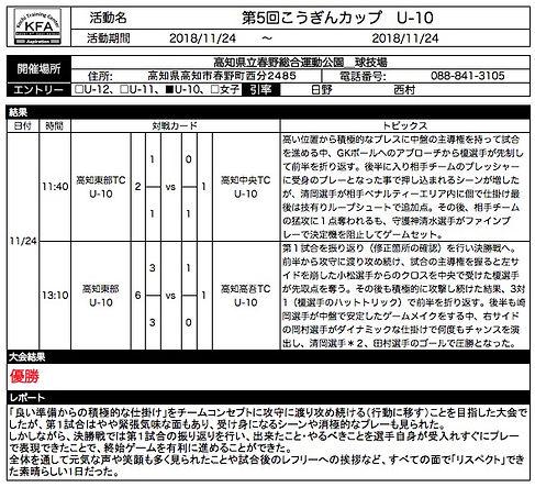 20181124高銀レポート.jpg