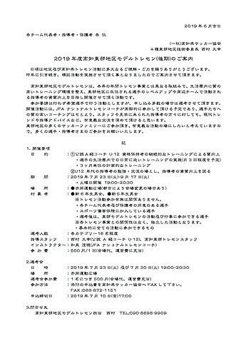 2019高知東部地区モデルトレセン(後期)開催のご案内.jpg