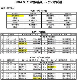 U-11四国_対戦表.jpg