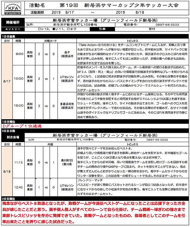 新居浜レポ.jpg