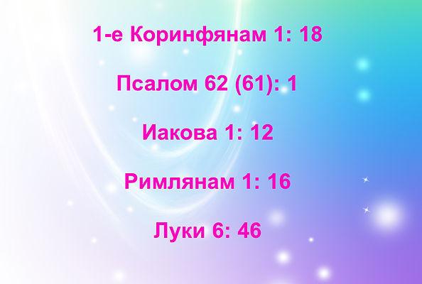 стихи из Библии (1).jpg