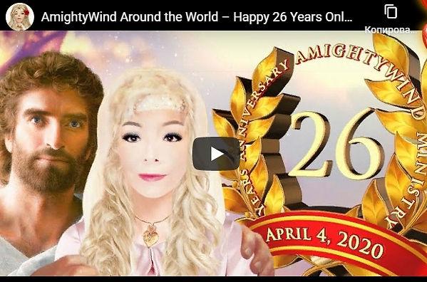 Празднование 26 лет онлайн.jpg