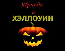правда о хэллоуин.jpg