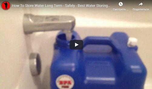 Как Хранить Воду Долгосрочно .jpg