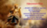 ефесянам 6-12.jpg