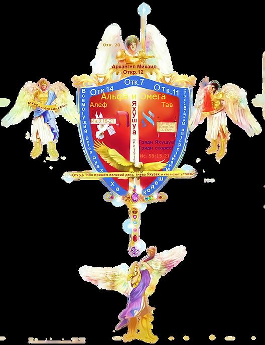 Герб Служительства МОГУЩЕСТВЕННЫЙ ВЕТЕР