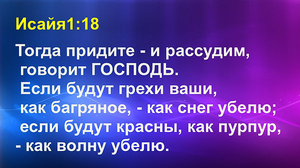 Исайя 1-18.jpg