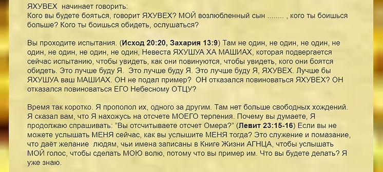 отрывок пророчества 99.jpg