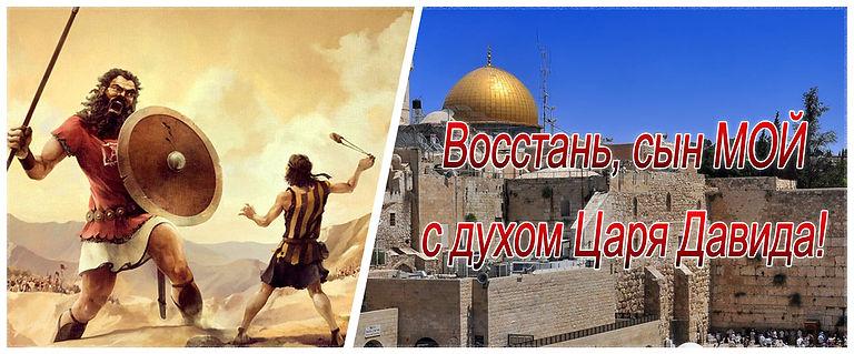 Пророчество 45 Восстань, Сын МОЙ с духом Цая Давида