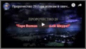пророчество 29.jpg