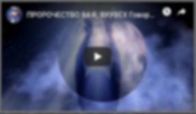 Пророчество 84 видео.jpg