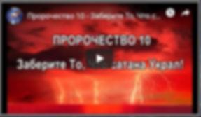 пророчество 10.jpg