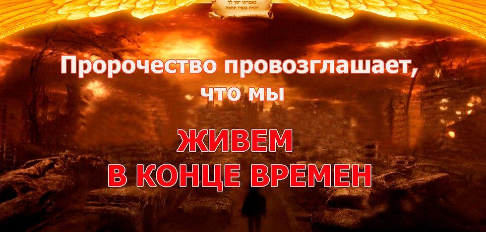 Пророчества Последнего времени.jpg
