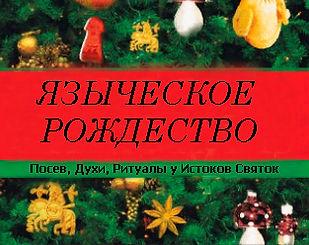 языческое рождество.jpg