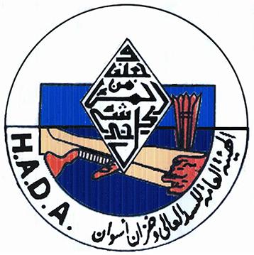 الهيئة العامة للسد العالى