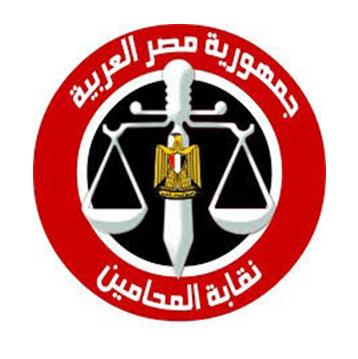 نقابة المحامين