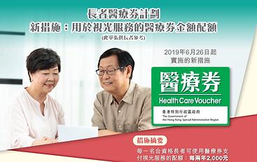 醫療券 2019.png