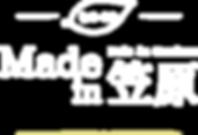 お茶の里笠原、Made in 笠原