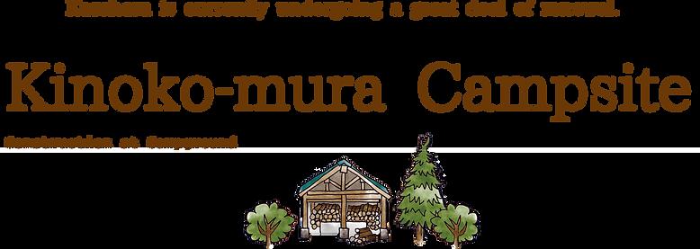 Kinoko-mura Campsite