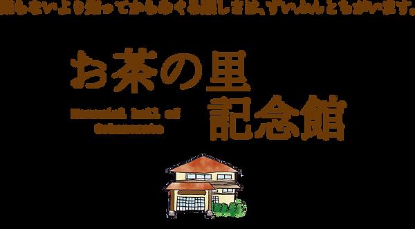 お茶の里記念館