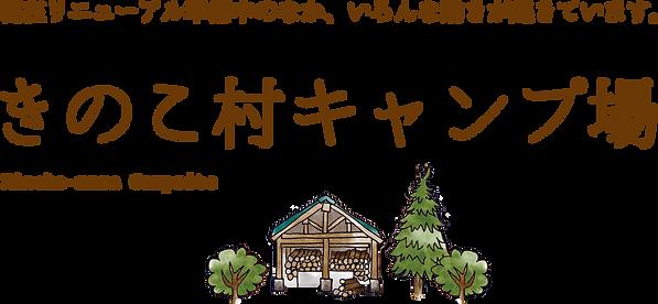 きのこ村キャンプ場