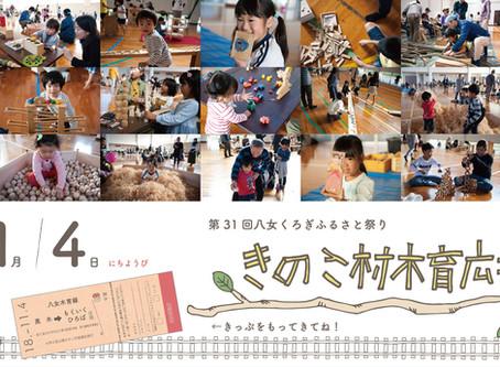 きのこ村木育広場@くろぎふるさと祭りのお知らせ
