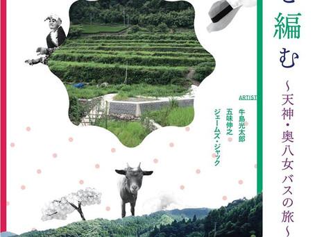 里山を編む〜天神・奥八女バスの旅〜
