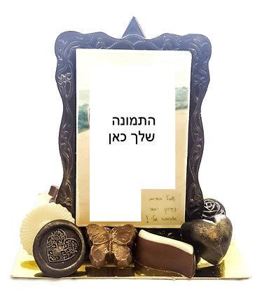 מארז מתנה למורה/ גננת - תמונה, מסגרת והקדשה אכילות משוקולד