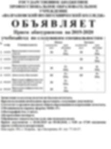 Обьявление о приеме 2019.jpg