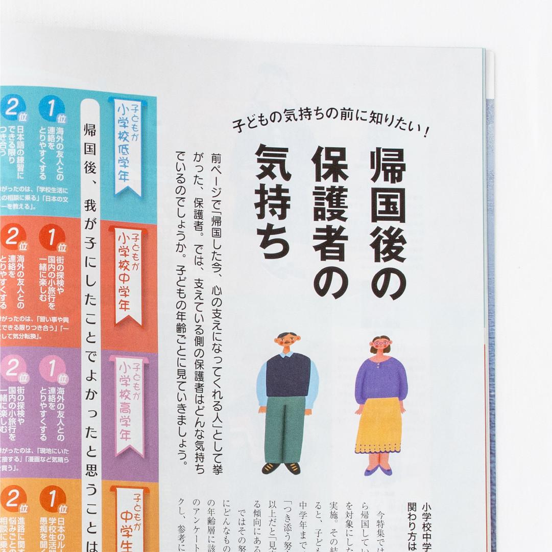 kikoku_benricho-02.jpg