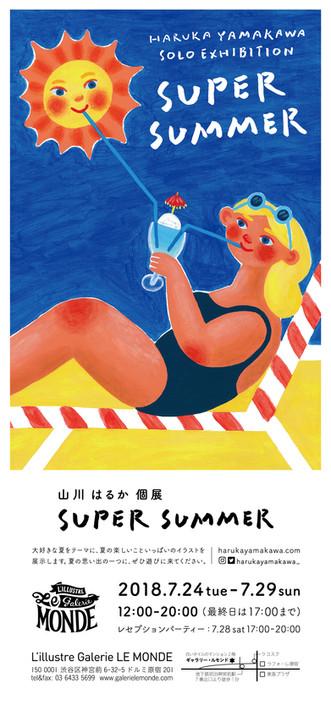 個展 SUPER SUMMER