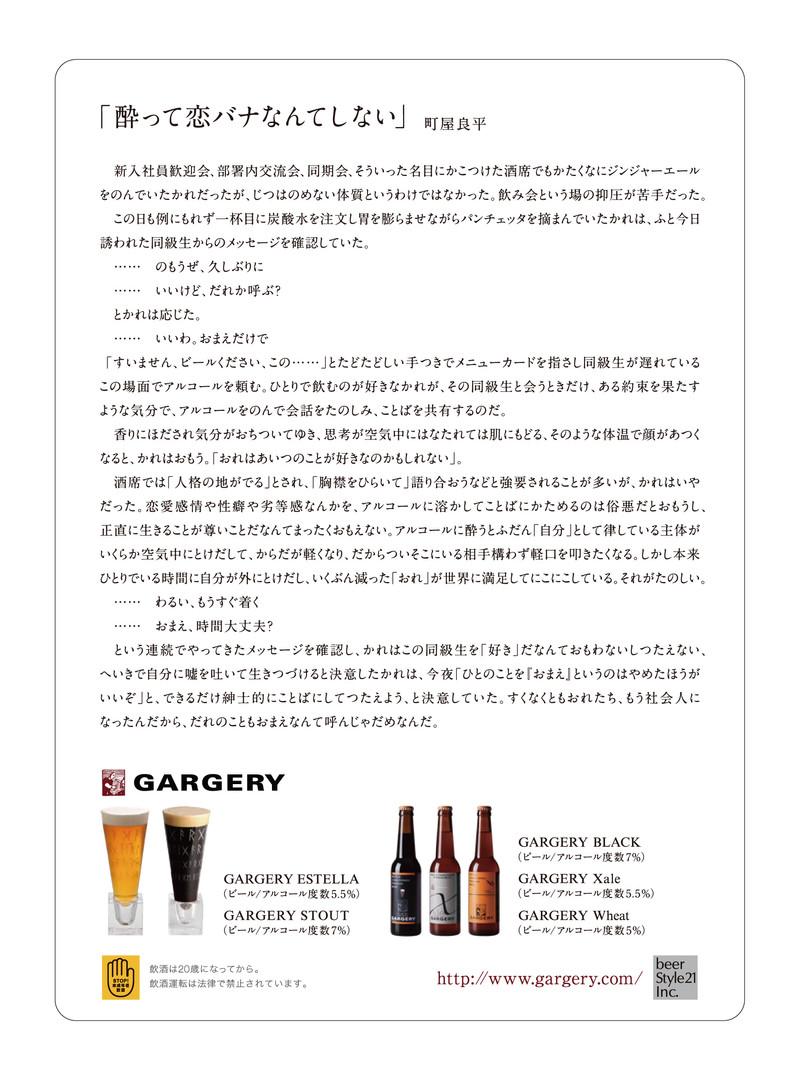 gargery-02.jpg