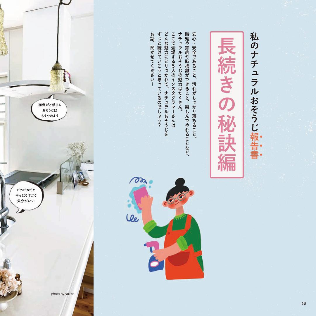 お掃除アイディア_02.jpg