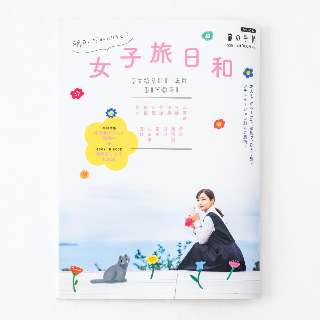 jyoshitabi-01.jpg