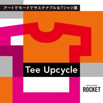 アートでモードでサステナブルなTシャツ展「Tee Upcycle」