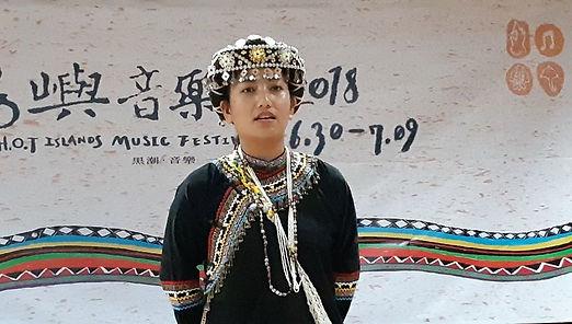藝人古晨欣穿著布農族傳統衣服,高聲宏亮唱出原住民歌曲,替「2018島嶼音樂季」記