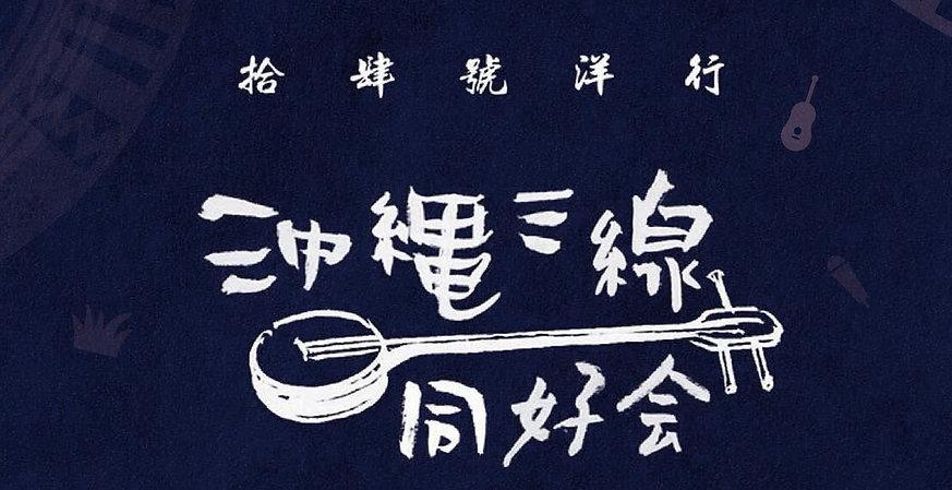 宣傳圖(拾肆號洋行)_01010101.jpg