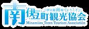 南伊豆町観光協会