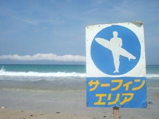 夏 海水浴場サーフィンエリア