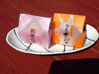 平井製菓 下田あんぱん ~伊豆 下田 おすすめお土産~