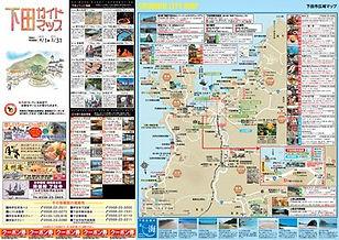 下田観光の際の必需品。施設・お食事処・日帰り温泉等の割引特典が受けられます。