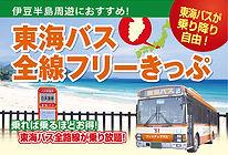 東海バスフリーきっぷ